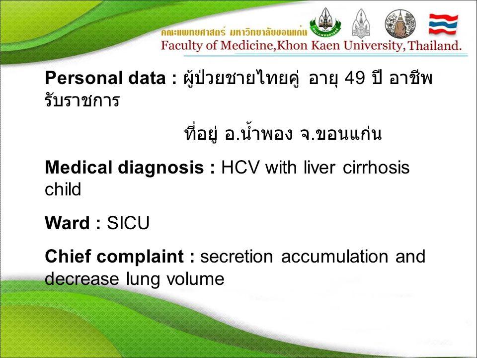 Personal data : ผู้ป่วยชายไทยคู่ อายุ 49 ปี อาชีพ รับราชการ