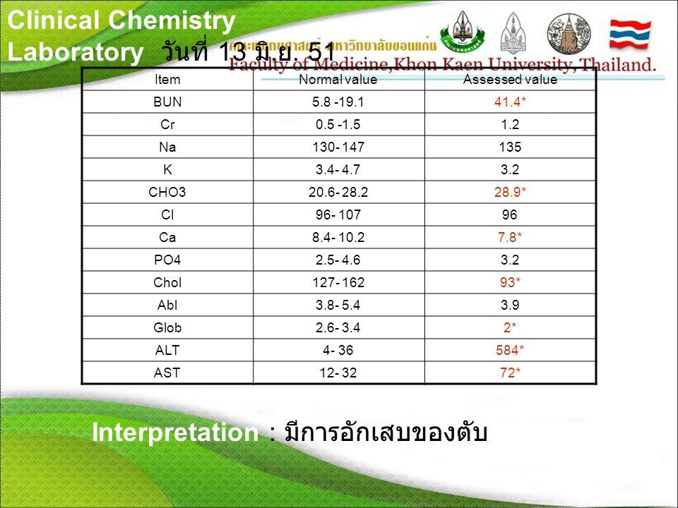 Clinical Chemistry Laboratory วันที่ 13 มิ.ย. 51