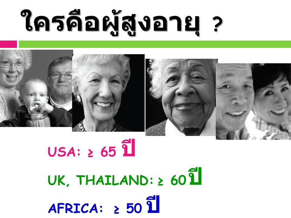 ใครคือผู้สูงอายุ USA: ≥ 65 ปี UK, THAILAND: ≥ 60 ปี AFRICA: ≥ 50 ปี