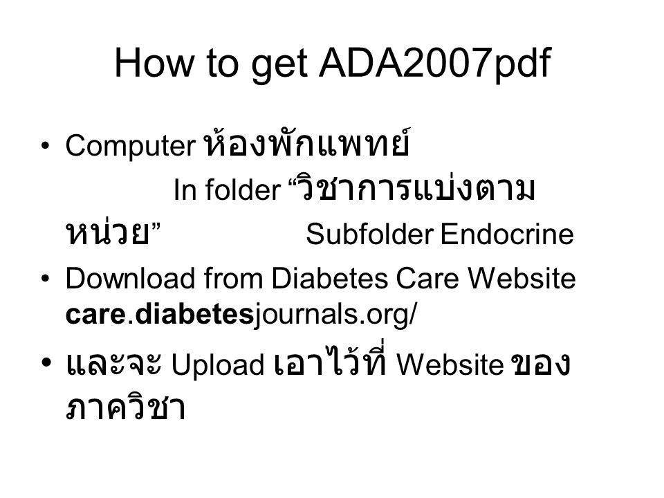 How to get ADA2007pdf และจะ Upload เอาไว้ที่ Website ของภาควิชา