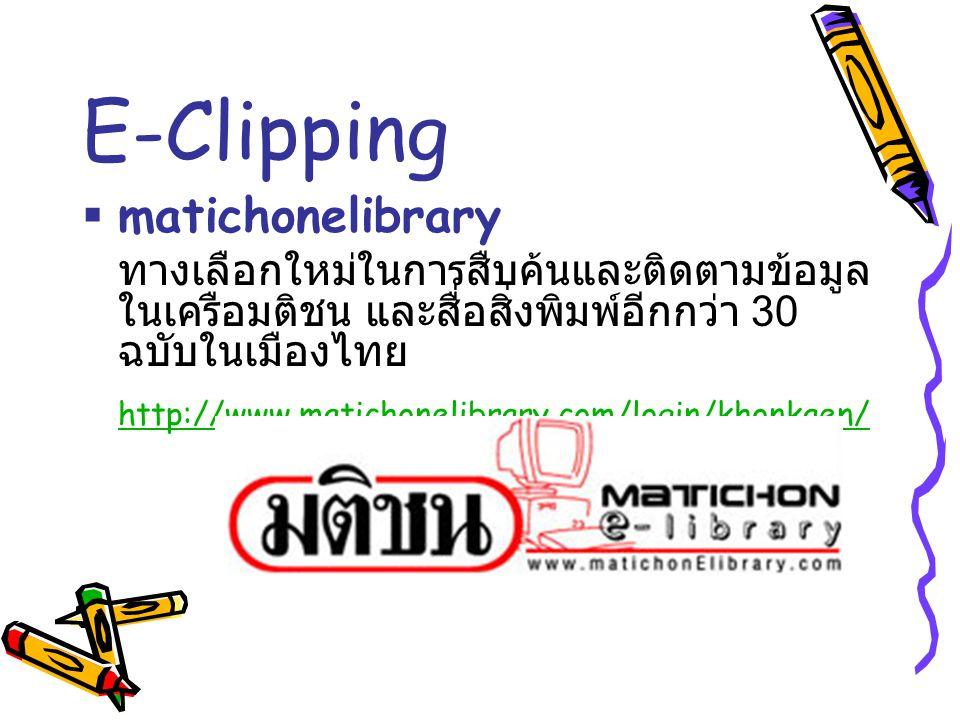 E-Clipping matichonelibrary
