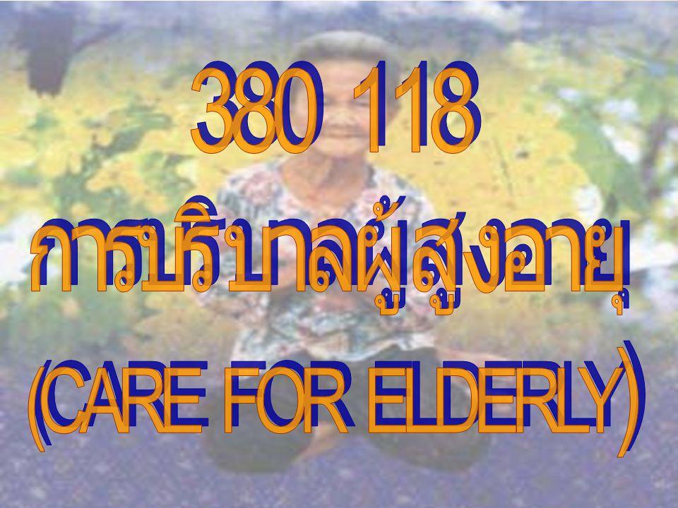 380 118 การบริบาลผู้สูงอายุ (CARE FOR ELDERLY)
