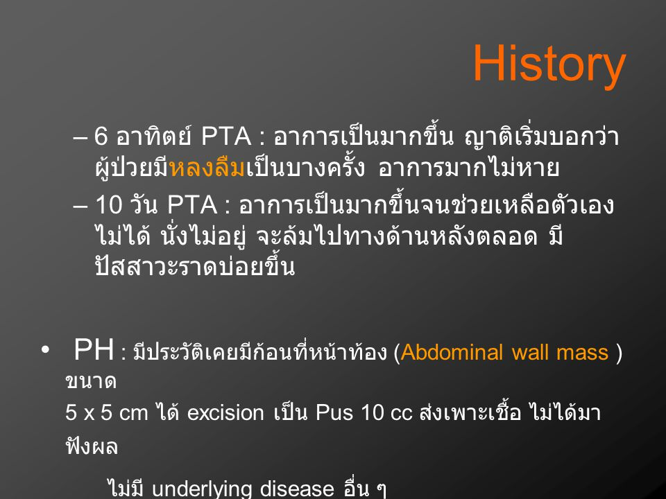 History PH : มีประวัติเคยมีก้อนที่หน้าท้อง (Abdominal wall mass ) ขนาด