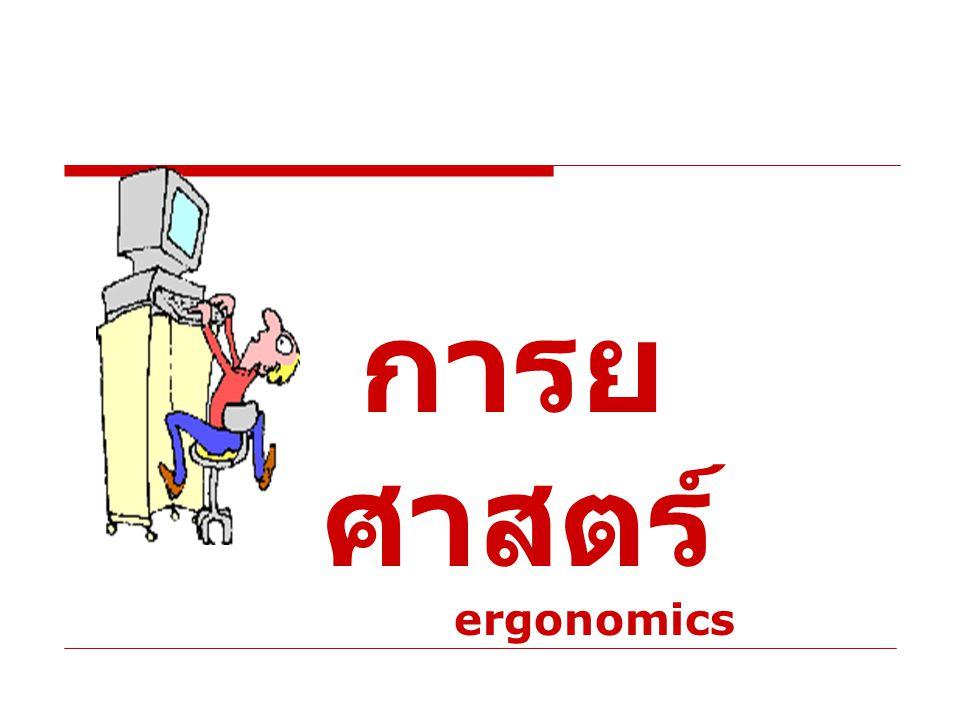 การยศาสตร์ ergonomics