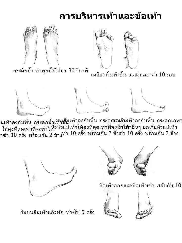 การบริหารเท้าและข้อเท้า