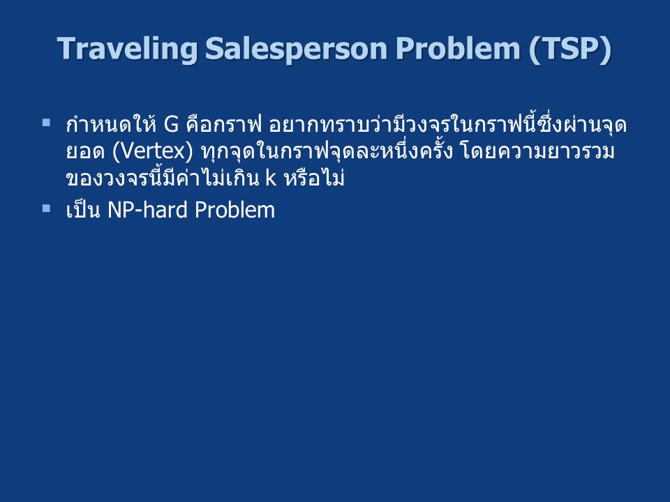 Traveling Salesperson Problem (TSP)