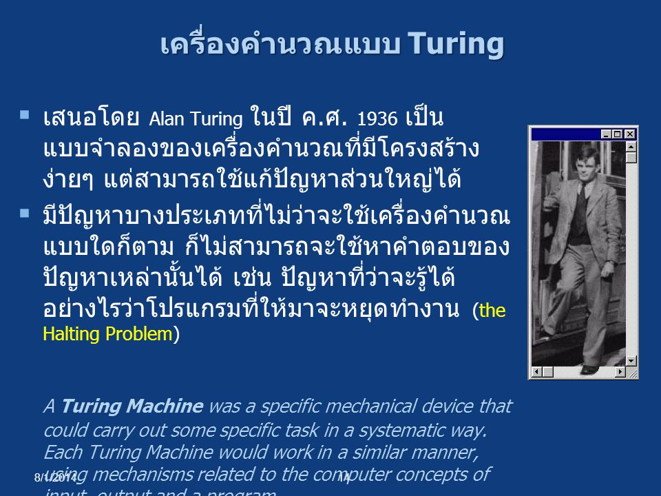 เครื่องคำนวณแบบ Turing