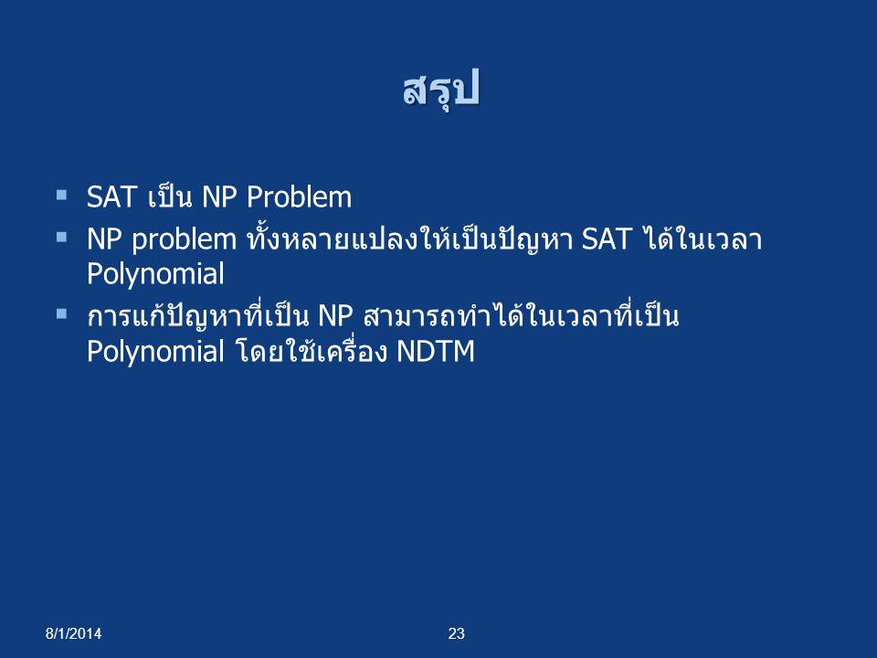 สรุป SAT เป็น NP Problem