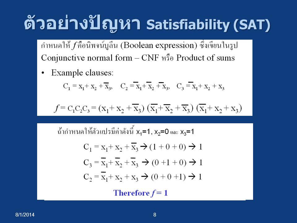 ตัวอย่างปัญหา Satisfiability (SAT)