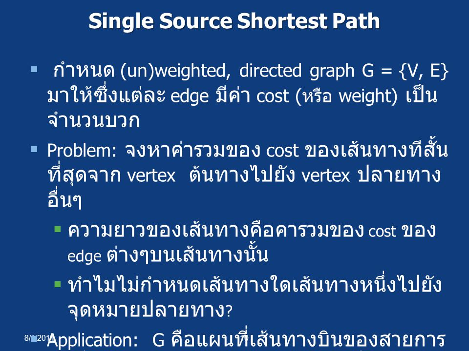 Single Source Shortest Path
