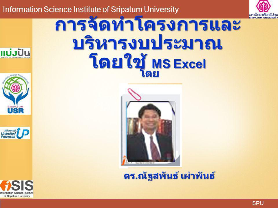 การจัดทำโครงการและบริหารงบประมาณ โดยใช้ MS Excel