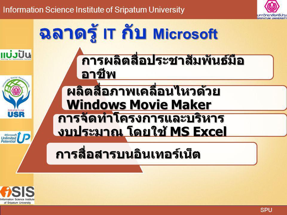 ฉลาดรู้ IT กับ Microsoft