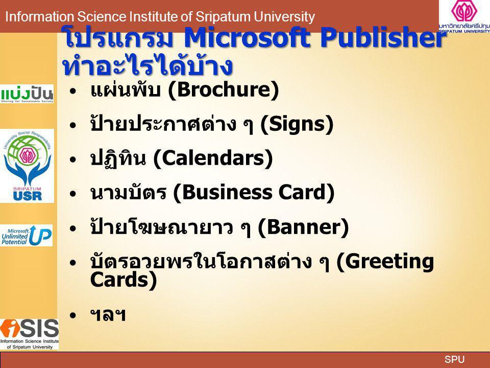 โปรแกรม Microsoft Publisher ทำอะไรได้บ้าง