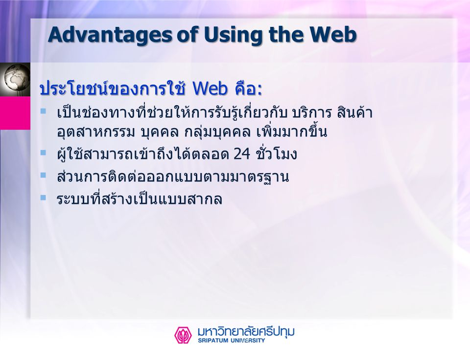 Advantages of Using the Web