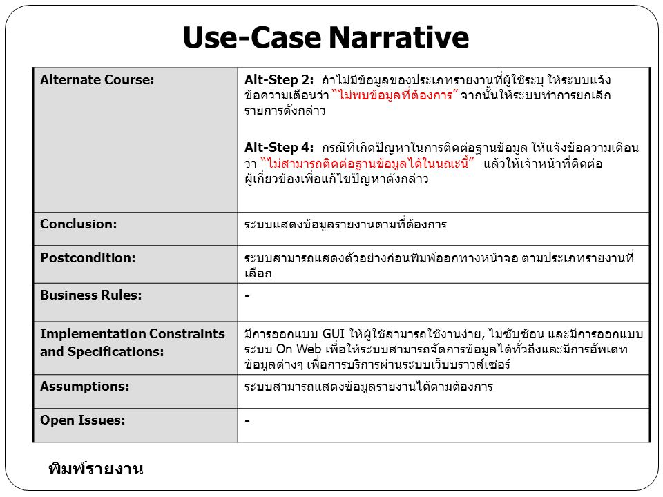 Use-Case Narrative พิมพ์รายงาน Alternate Course: