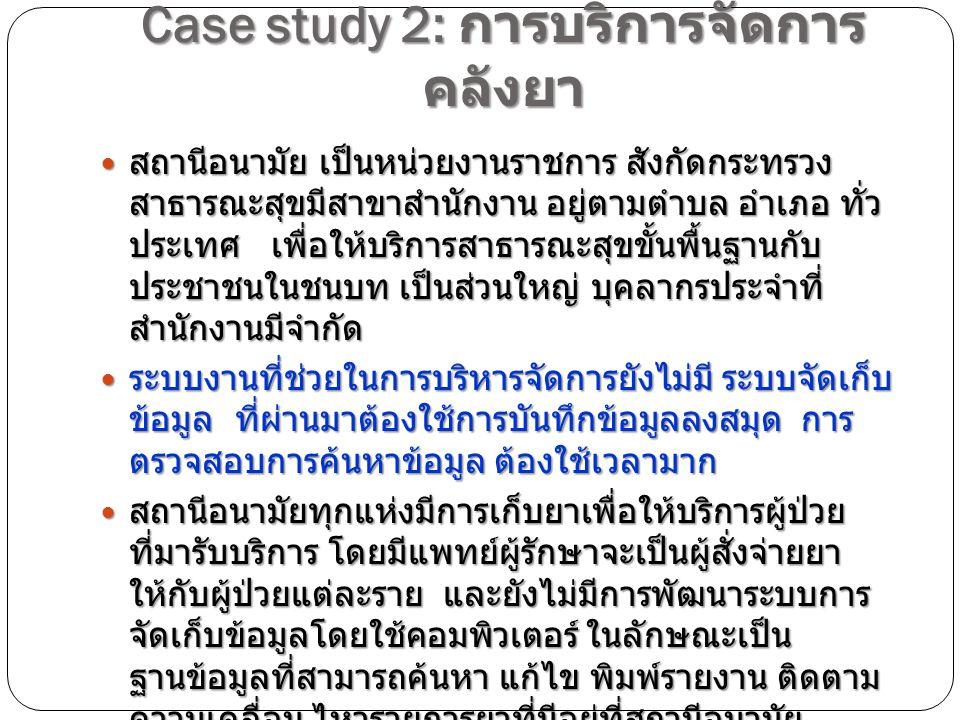Case study 2: การบริการจัดการคลังยา
