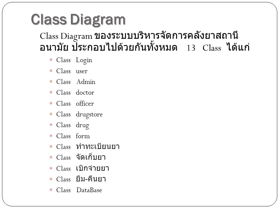 Class Diagram Class Diagram ของระบบบริหารจัดการคลังยาสถานีอนามัย ประกอบไป ด้วยกันทั้งหมด 13 Class ได้แก่