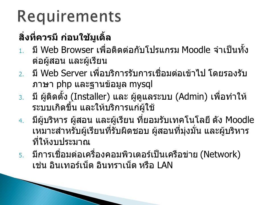 Requirements สิ่งที่ควรมี ก่อนใช้มูเดิ้ล