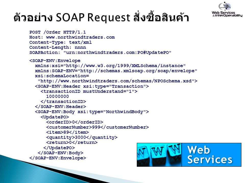 ตัวอย่าง SOAP Request สั่งซื้อสินค้า