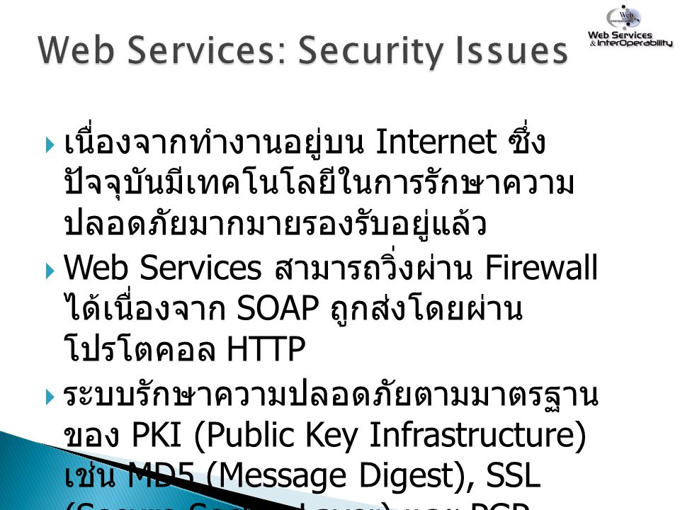 Web Services: Security Issues