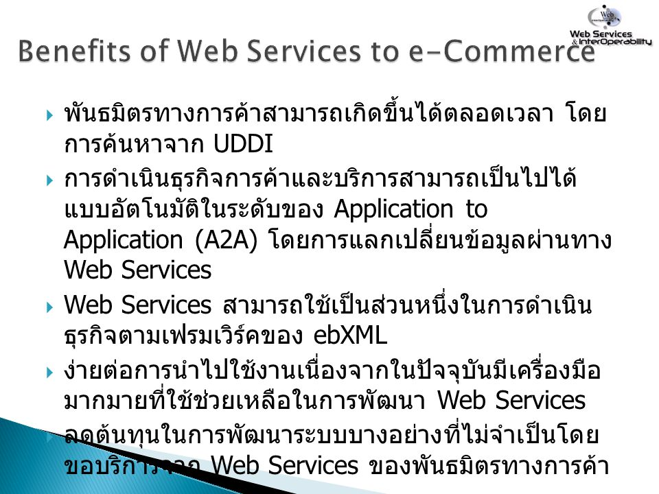 Benefits of Web Services to e-Commerce
