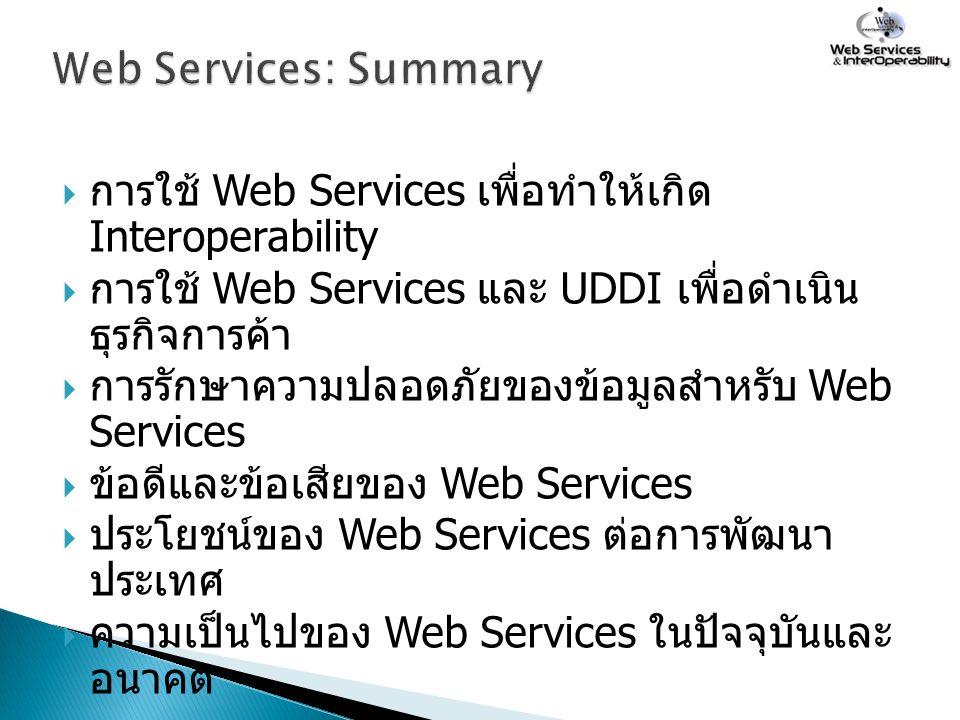 Web Services: Summary การใช้ Web Services เพื่อทำให้เกิด Interoperability. การใช้ Web Services และ UDDI เพื่อ ดำเนินธุรกิจการค้า.