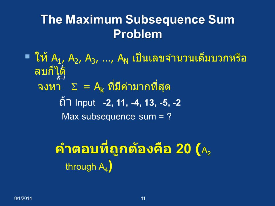 The Maximum Subsequence Sum Problem