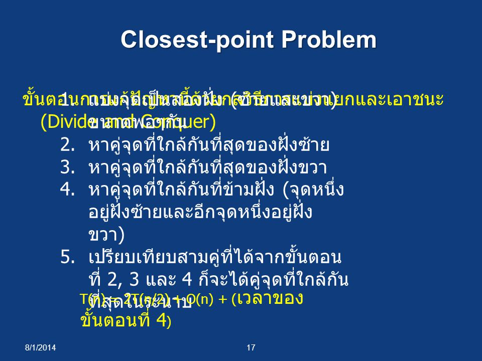 Closest-point Problem