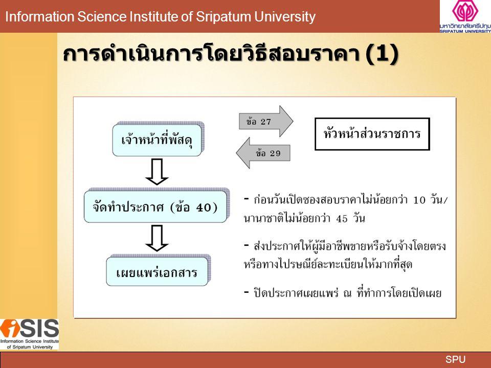 การดำเนินการโดยวิธีสอบราคา (1)