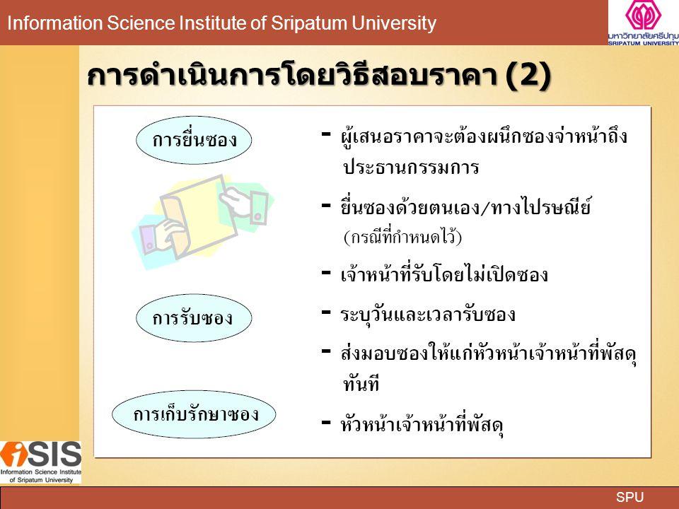 การดำเนินการโดยวิธีสอบราคา (2)