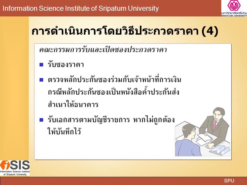 การดำเนินการโดยวิธีประกวดราคา (4)