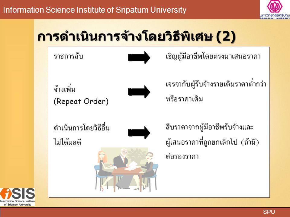 การดำเนินการจ้างโดยวิธีพิเศษ (2)