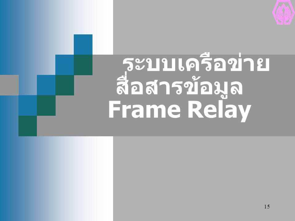 ระบบเครือข่ายสื่อสารข้อมูล Frame Relay