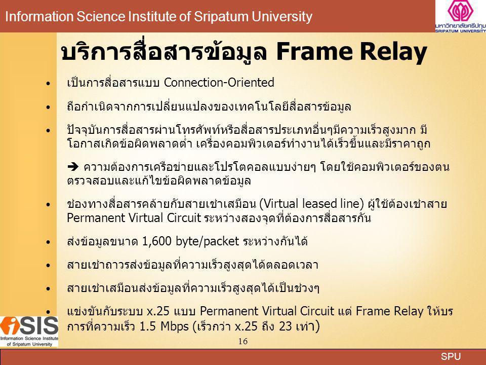 บริการสื่อสารข้อมูล Frame Relay