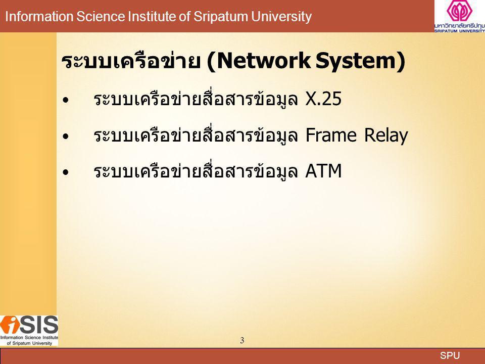 ระบบเครือข่าย (Network System)