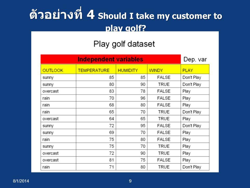 ตัวอย่างที่ 4 Should I take my customer to play golf