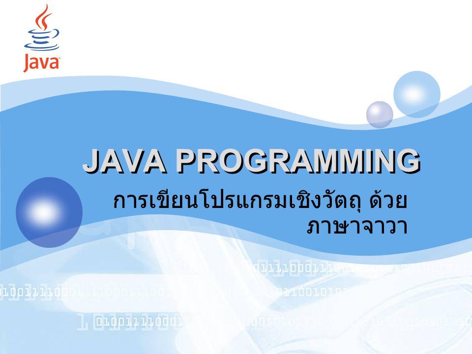 การเขียนโปรแกรมเชิงวัตถุ ด้วยภาษาจาวา