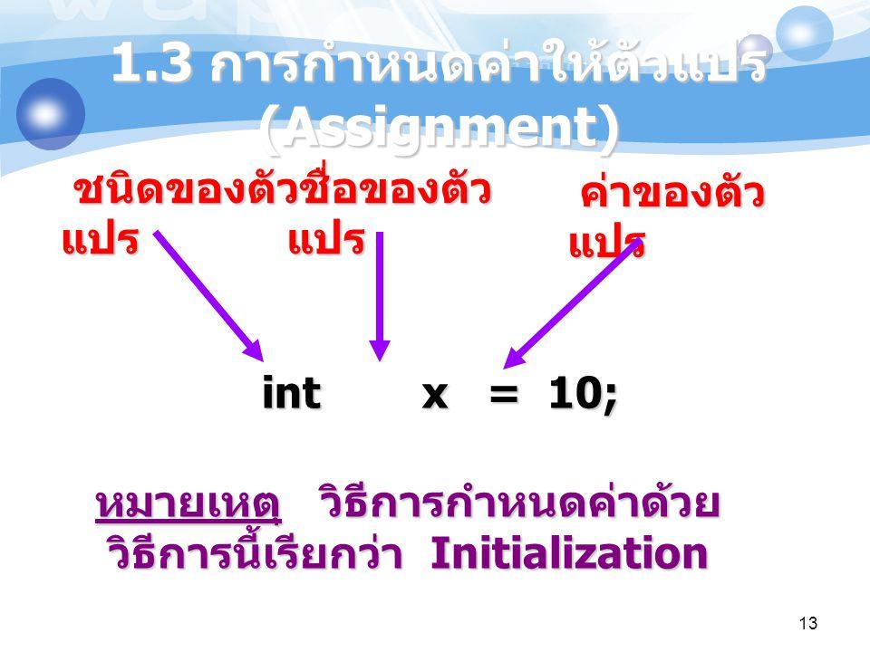 1.3 การกำหนดค่าให้ตัวแปร (Assignment)
