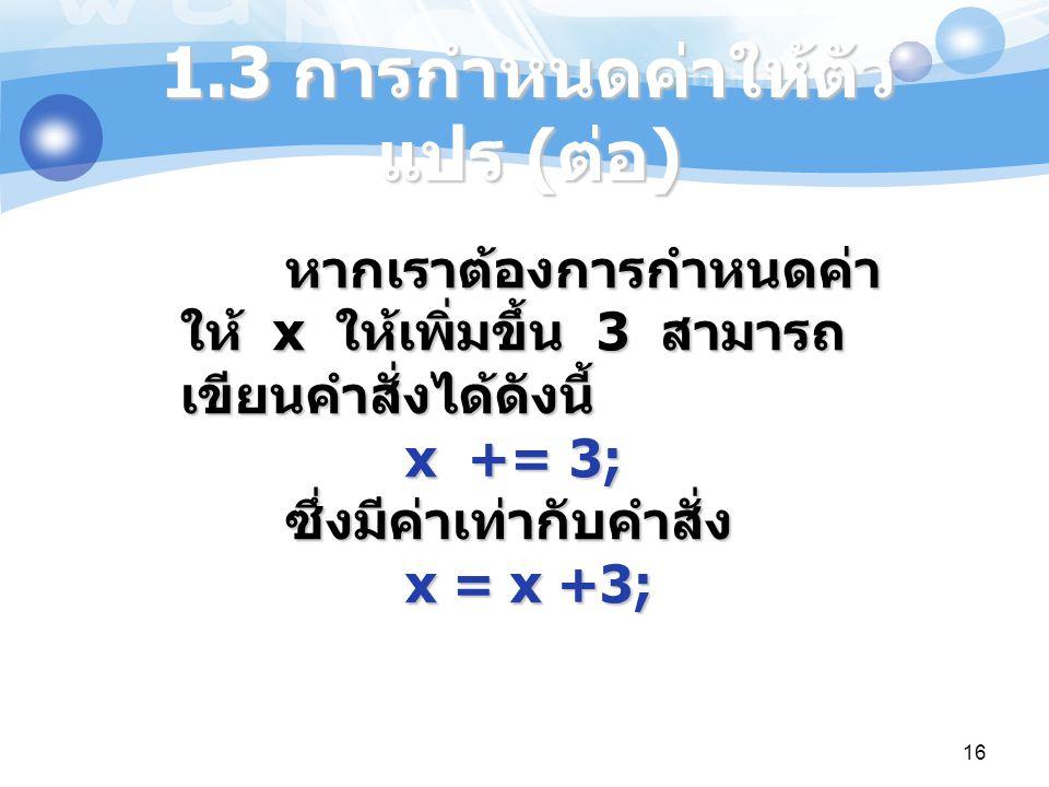 1.3 การกำหนดค่าให้ตัวแปร (ต่อ)