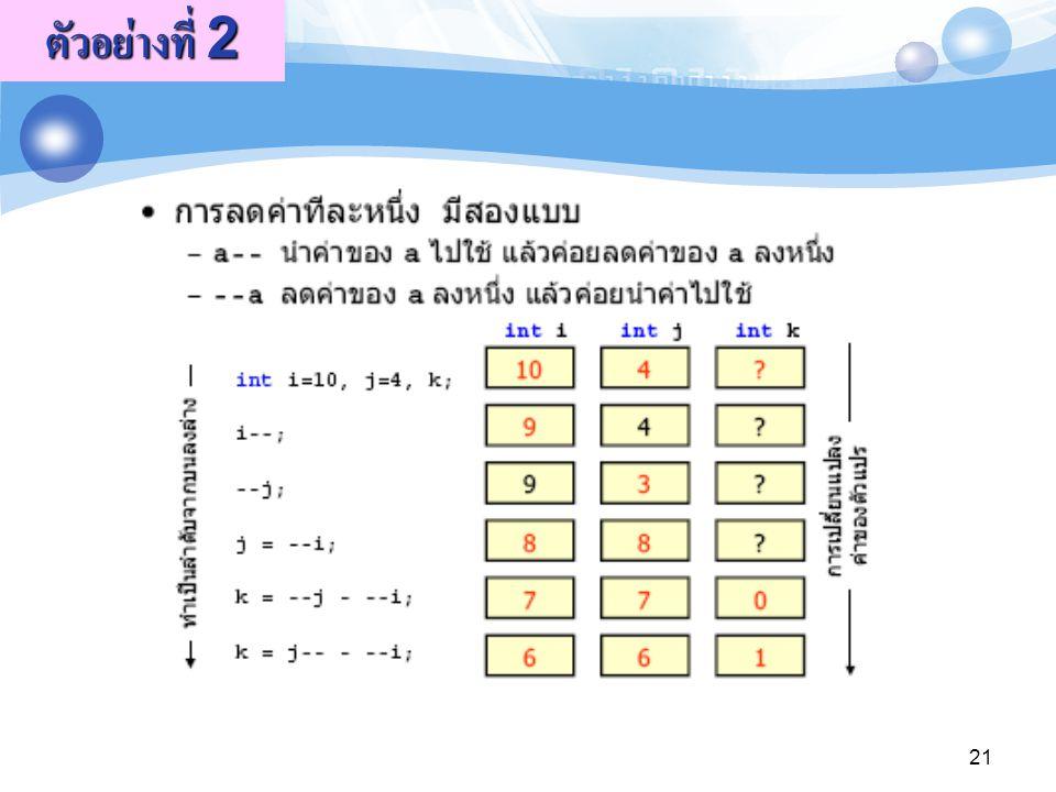 ตัวอย่างที่ 2