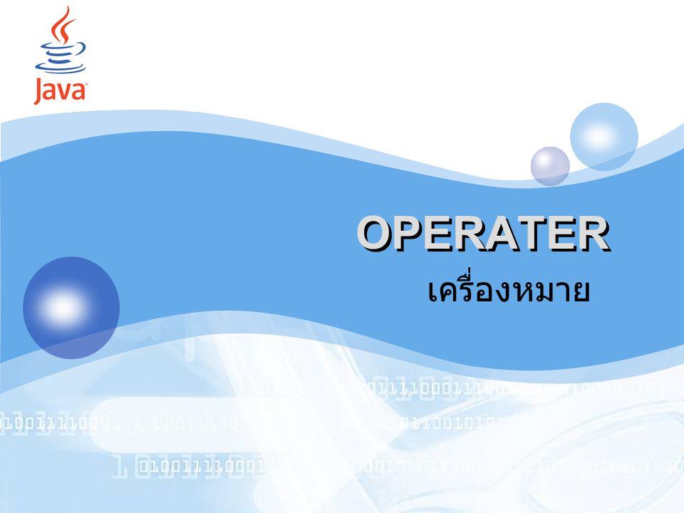 OPERATER เครื่องหมาย
