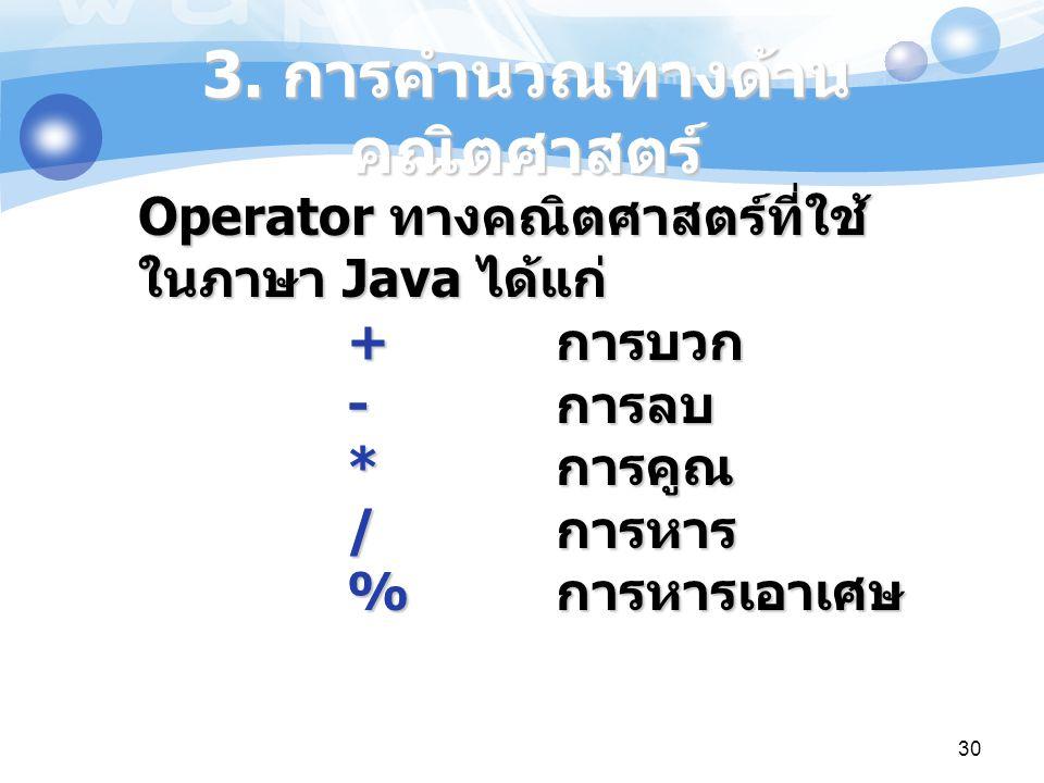 3. การคำนวณทางด้านคณิตศาสตร์
