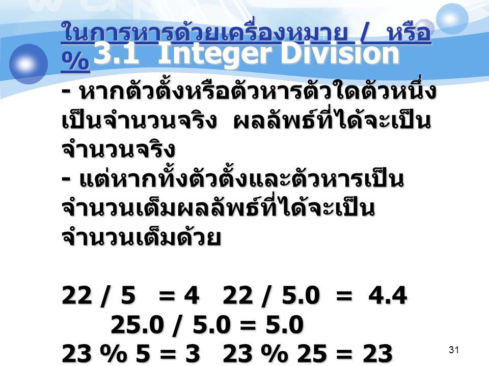 3.1 Integer Division