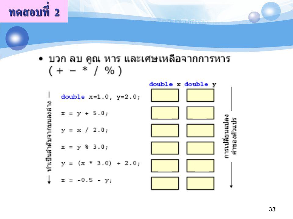 ทดสอบที่ 2
