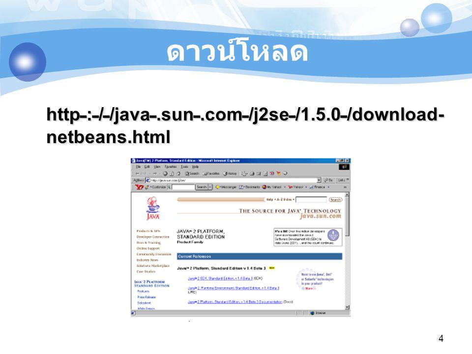 ดาวน์โหลด http://java.sun.com/j2se/1.5.0/download-netbeans.html