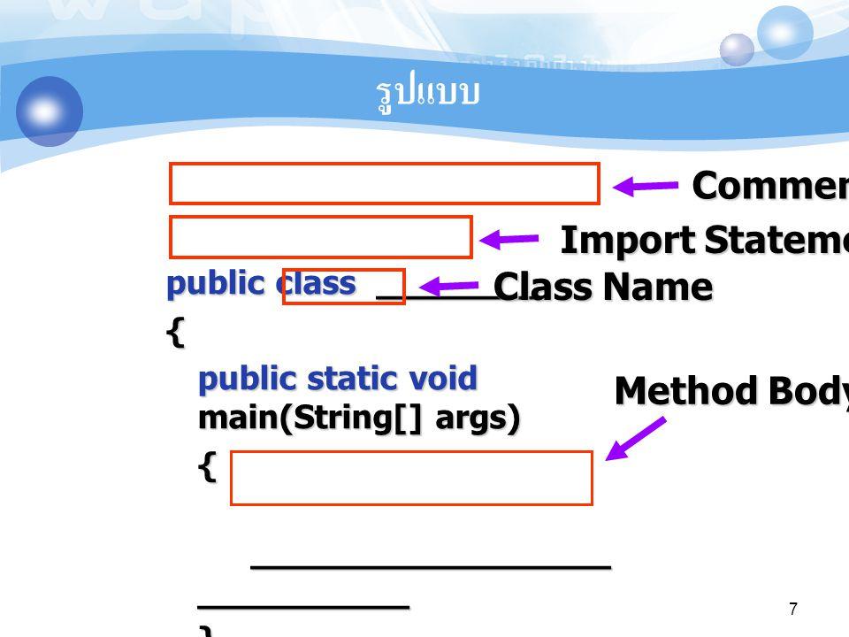 รูปแบบ Comment Import Statements Class Name Method Body