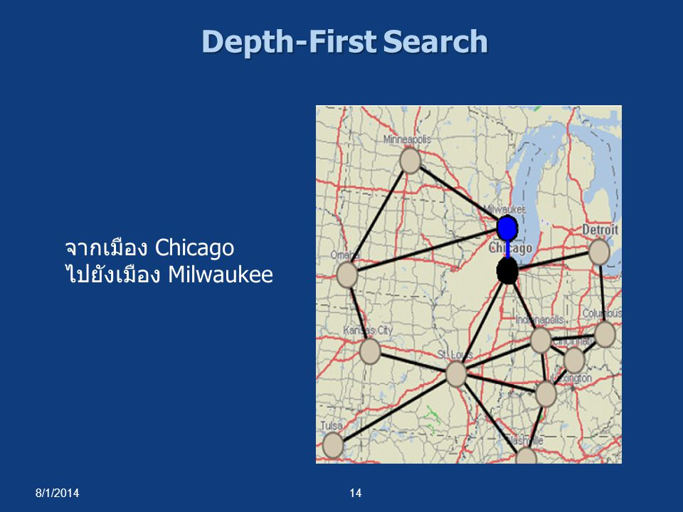 Depth-First Search จากเมือง Chicago ไปยังเมือง Milwaukee 4/4/2017