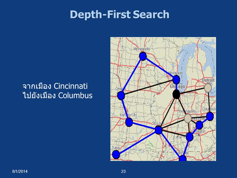 Depth-First Search จากเมือง Cincinnati ไปยังเมือง Columbus 4/4/2017