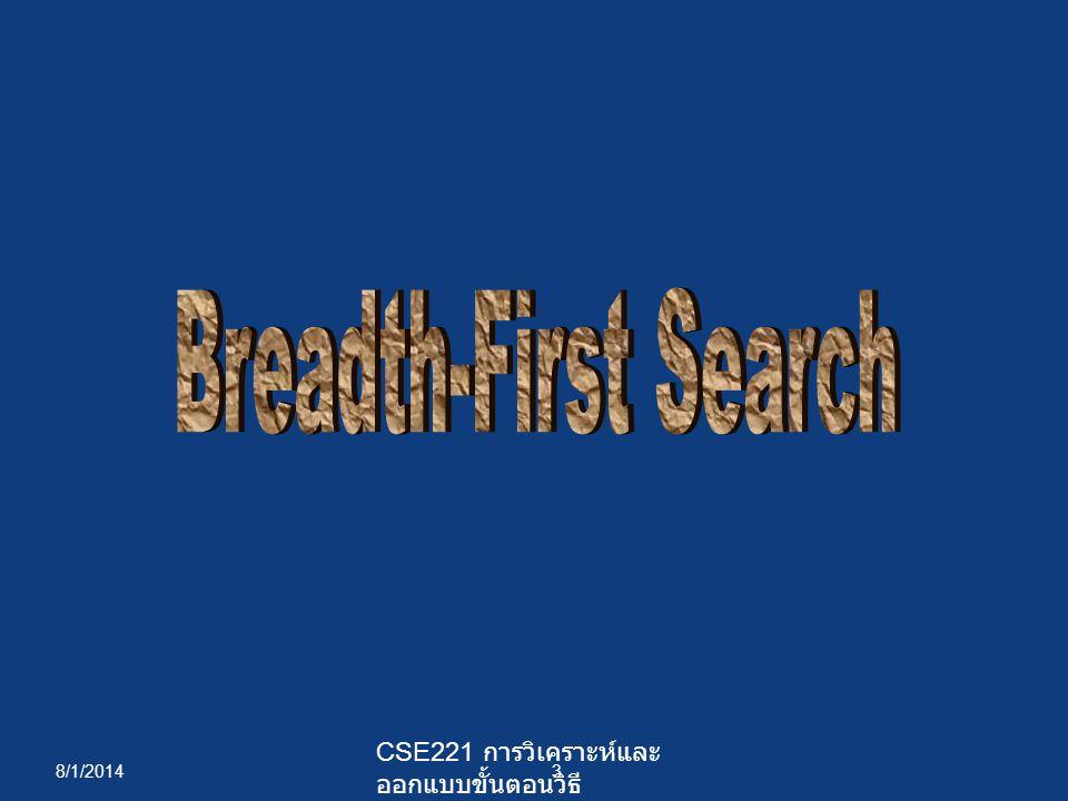 Breadth-First Search CSE221 การวิเคราะห์และออกแบบขั้นตอนวิธี 4/4/2017