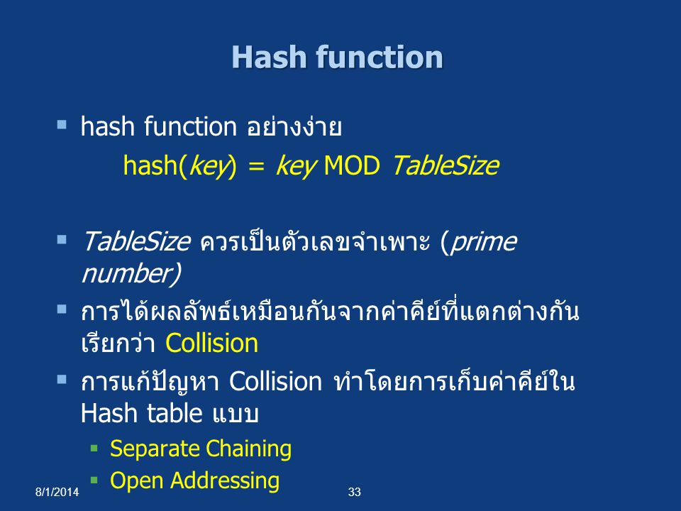 Hash function hash function อย่างง่าย hash(key) = key MOD TableSize